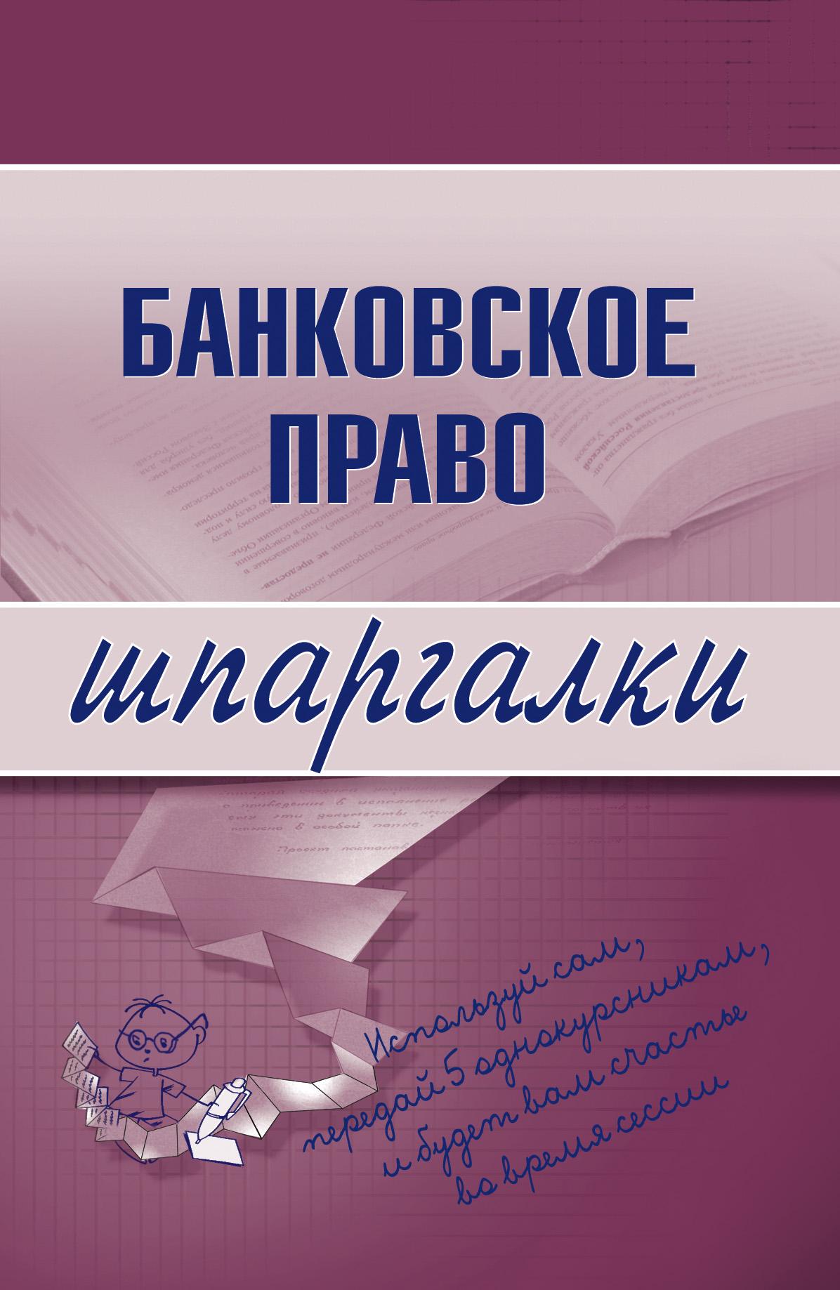 «Банковское право»