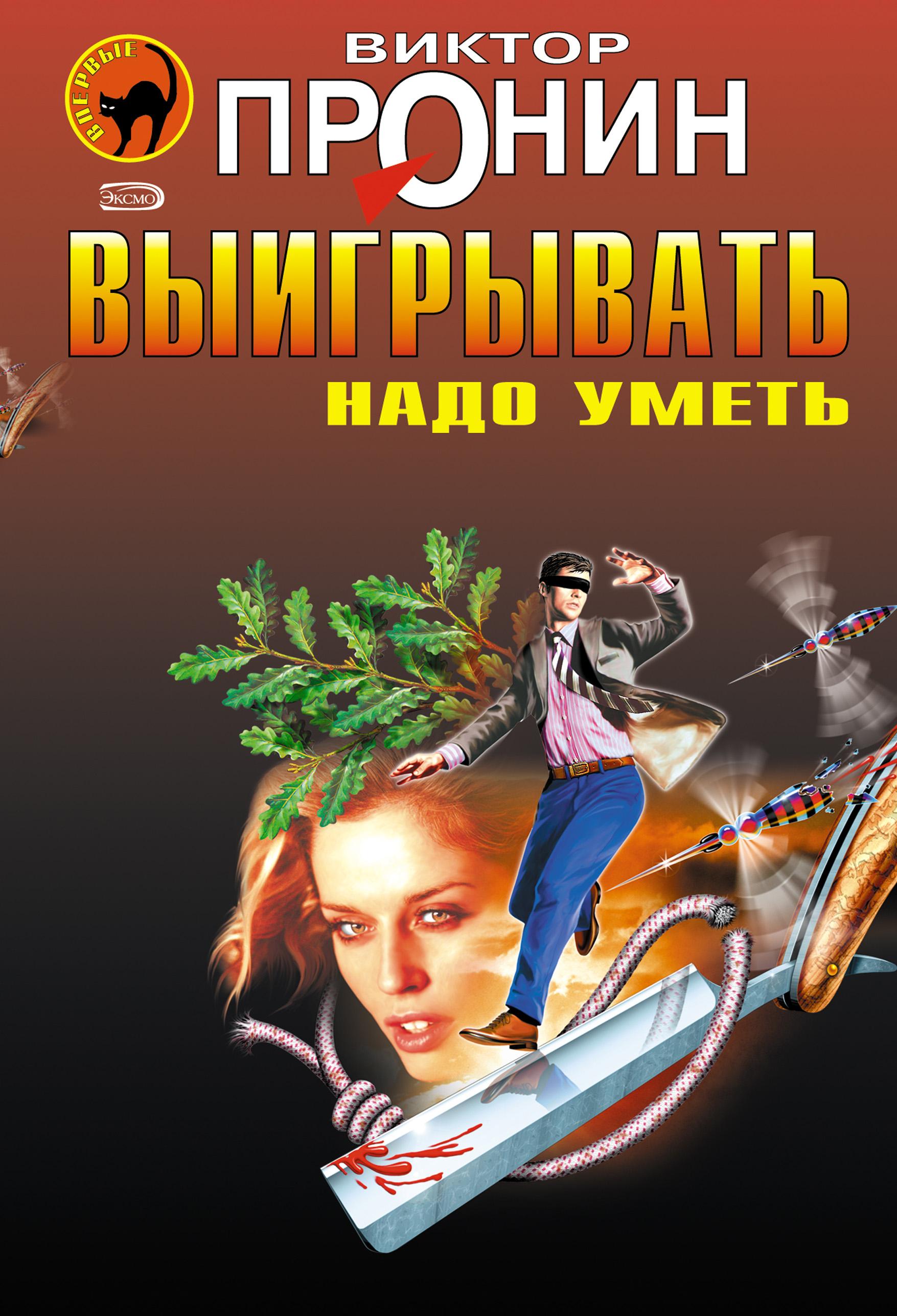 Виктор Пронин Огненно-красный петух виктор пронин ошибка в объекте