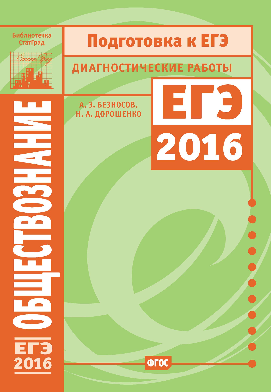цена на А. Э. Безносов Обществознание. Подготовка к ЕГЭ в 2016 году. Диагностические работы