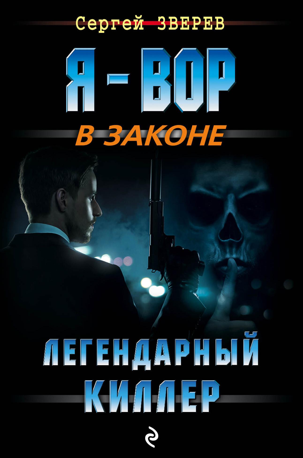 Сергей Зверев Легендарный киллер автохимия зеленка