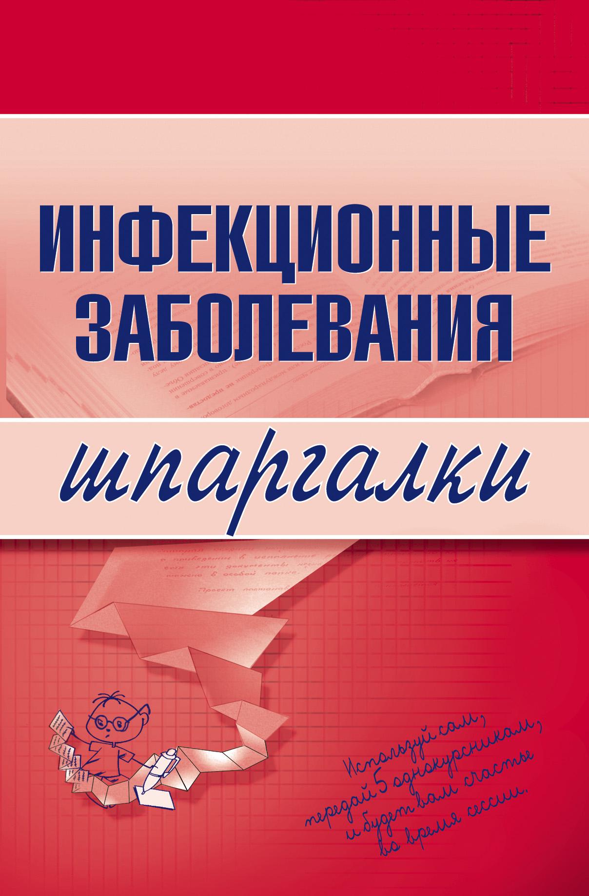 Н. Павлова «Инфекционные заболевания»