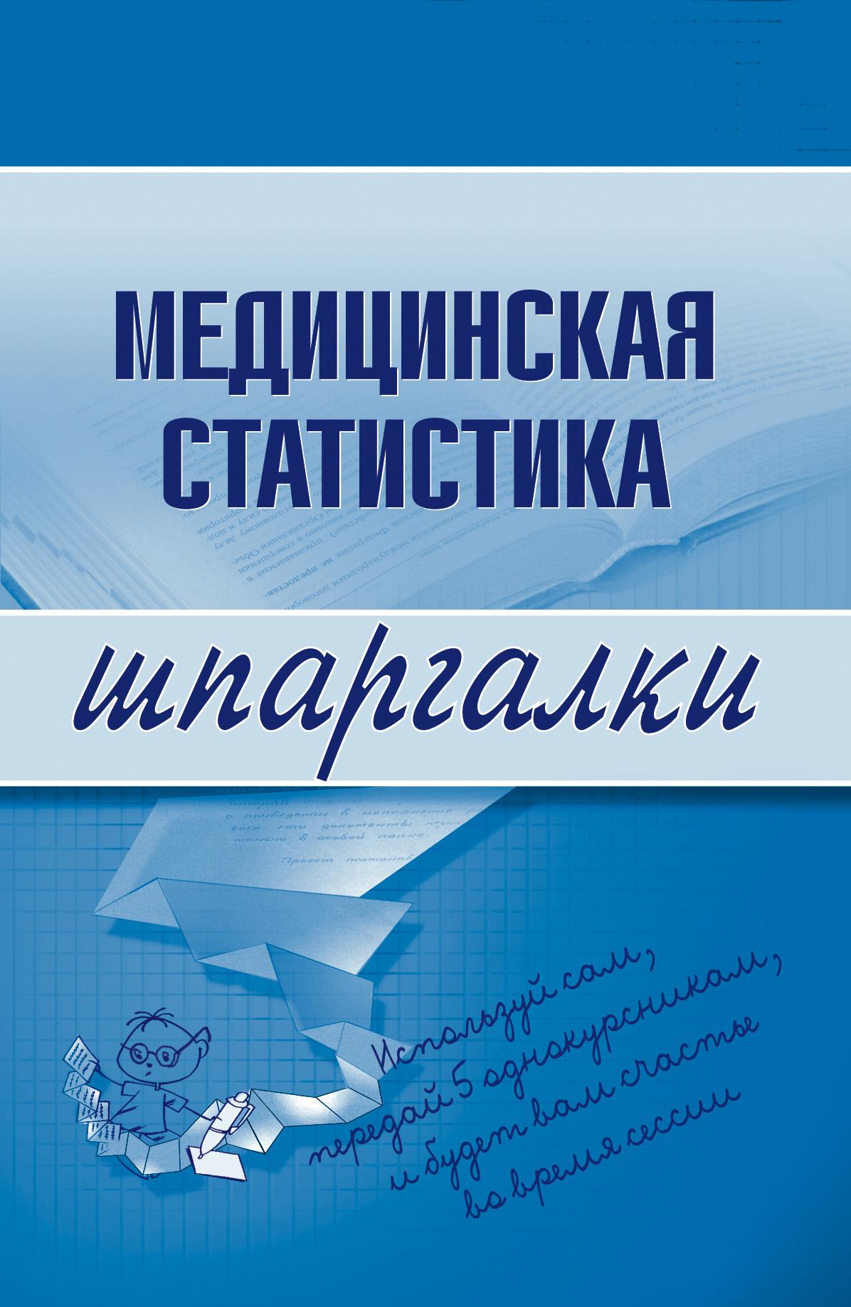 Ольга Жидкова «Медицинская статистика»