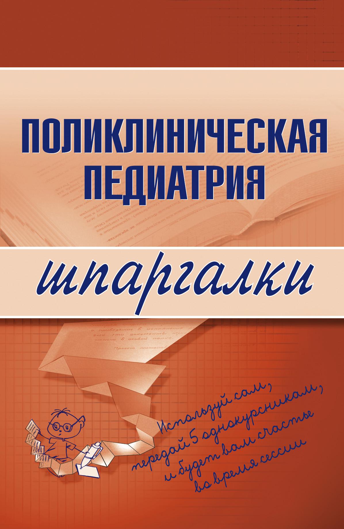 Андрей Дроздов, М. Дроздова «Поликлиническая педиатрия»