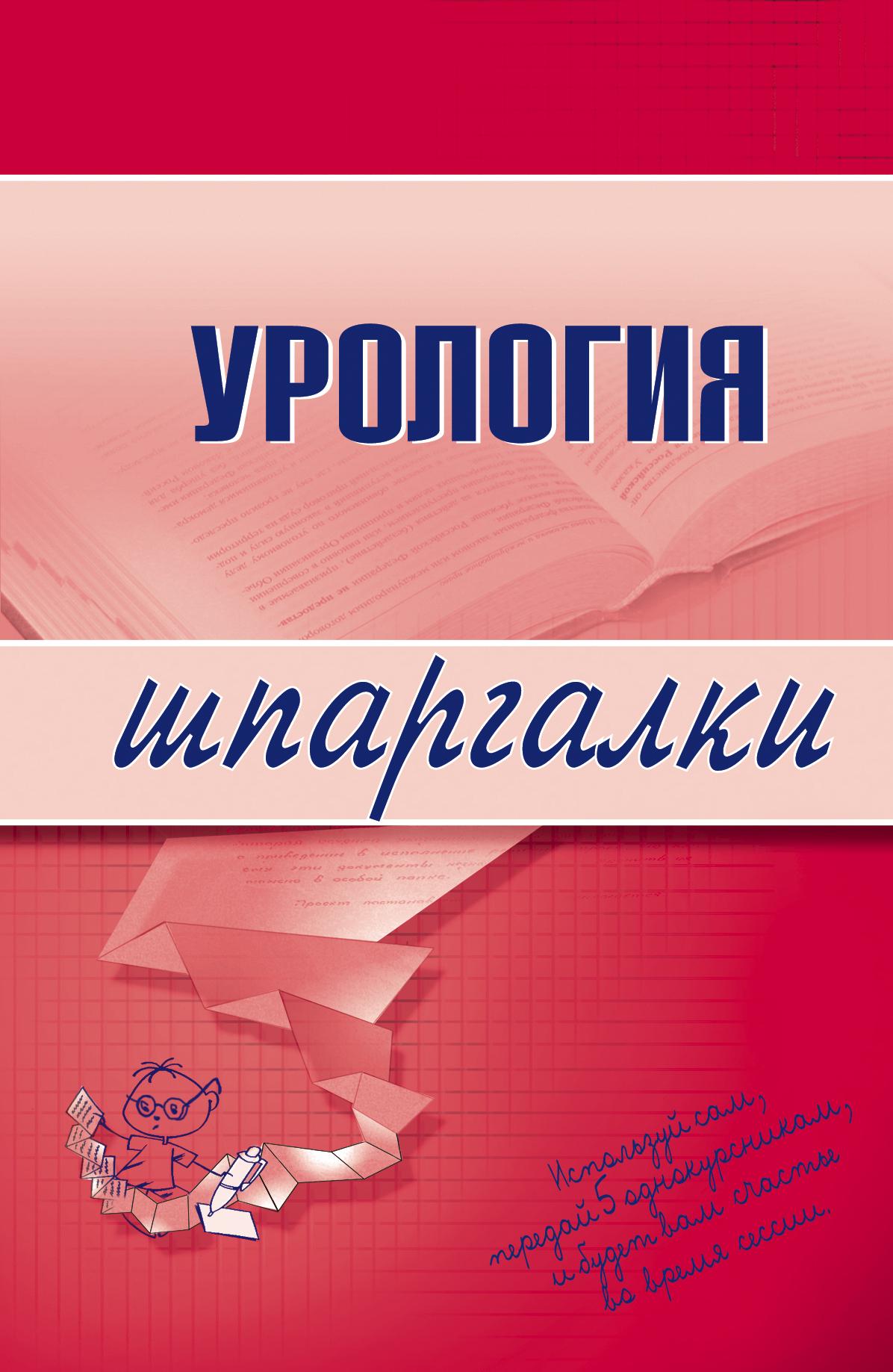 О. Осипова «Урология»