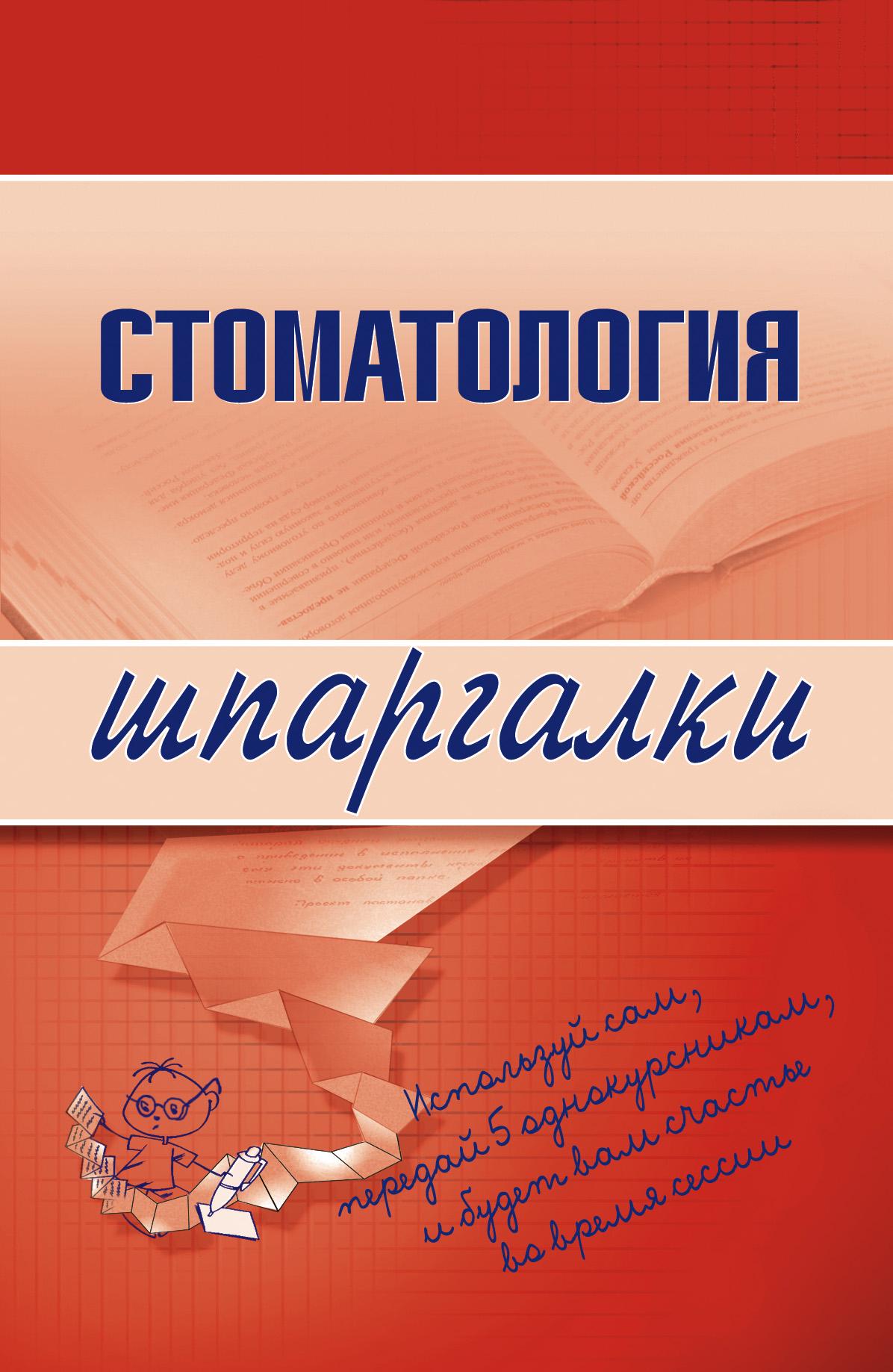 Д. Орлов, К. Капустин «Стоматология»