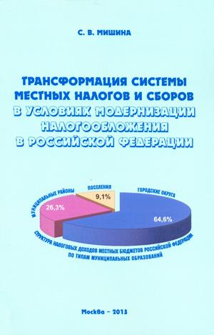 фото обложки издания Трансформация системы местных налогов и сборов в условиях модернизации налогообложения в Российской Федерации