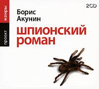 купить Борис Акунин Шпионский роман по цене 224 рублей
