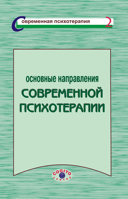 Коллектив авторов Основные направления современной психотерапии о коннор дж сеймор д введение в нейролингвистическое программирование