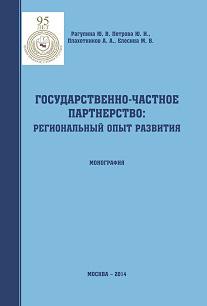 цена на Ю. В. Рагулина Государственно-частное партнерство: региональный опыт развития