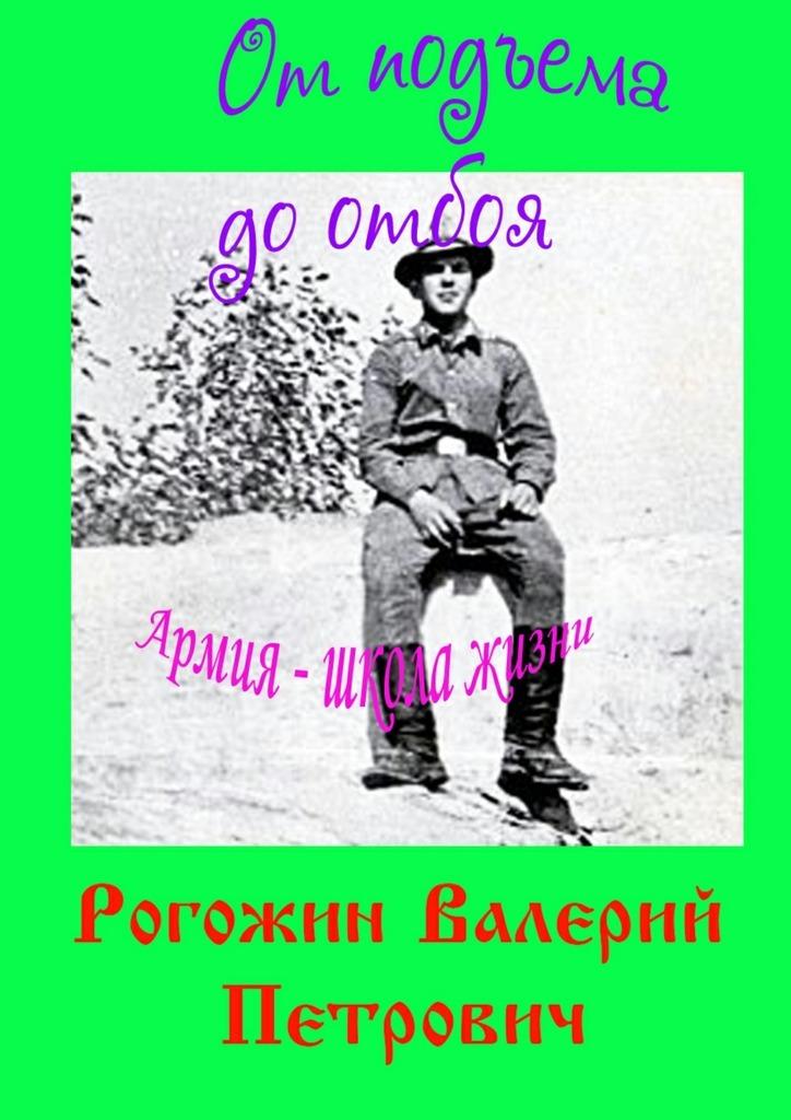 Валерий Петрович Рогожин Отподъема доотбоя