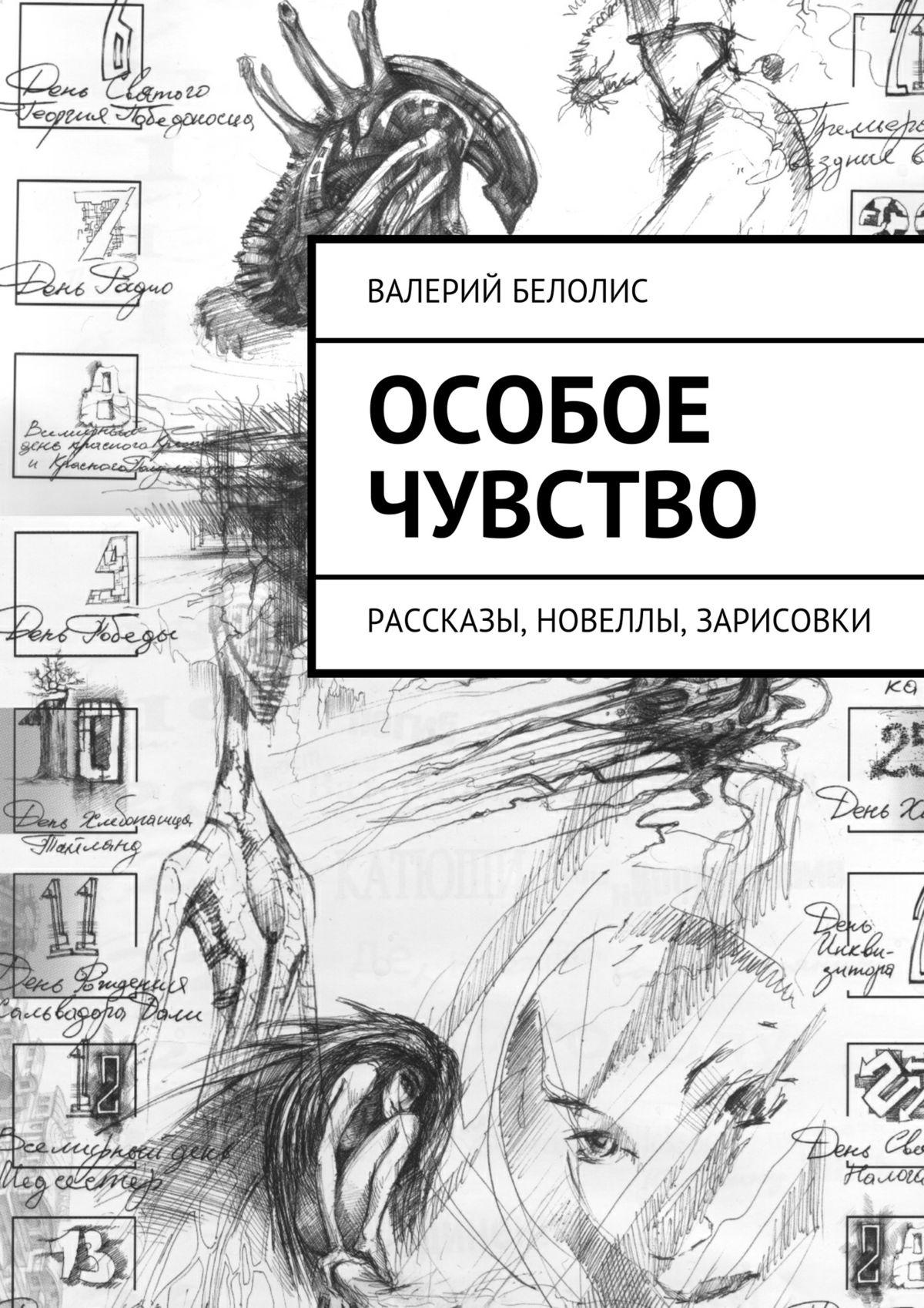 Валерий Белолис Особое чувство. Рассказы, новеллы, зарисовки