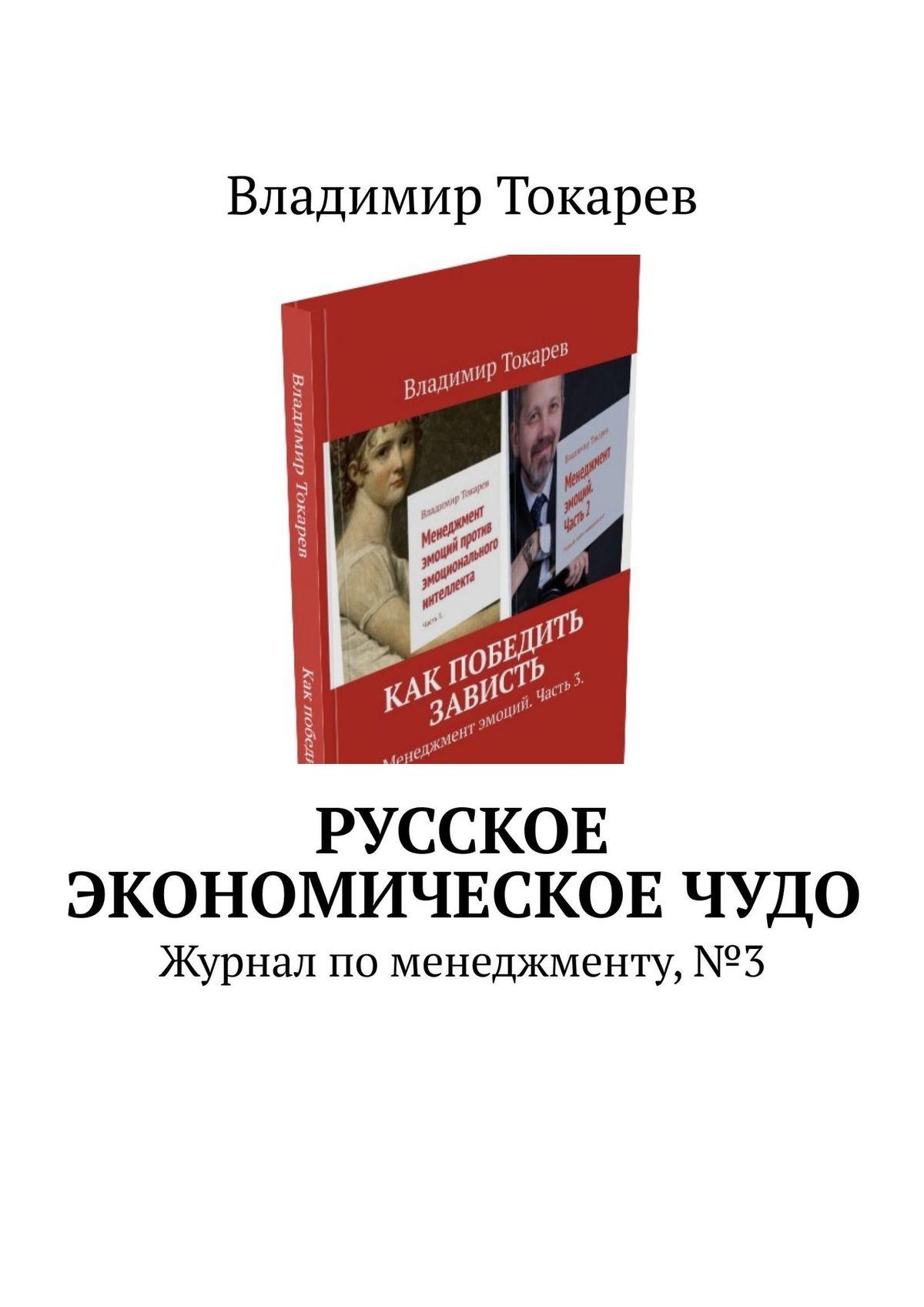 Владимир Токарев Журнал «Русский менеджмент». Номер 2(3) владимир токарев журнал испытание рассказом – 2