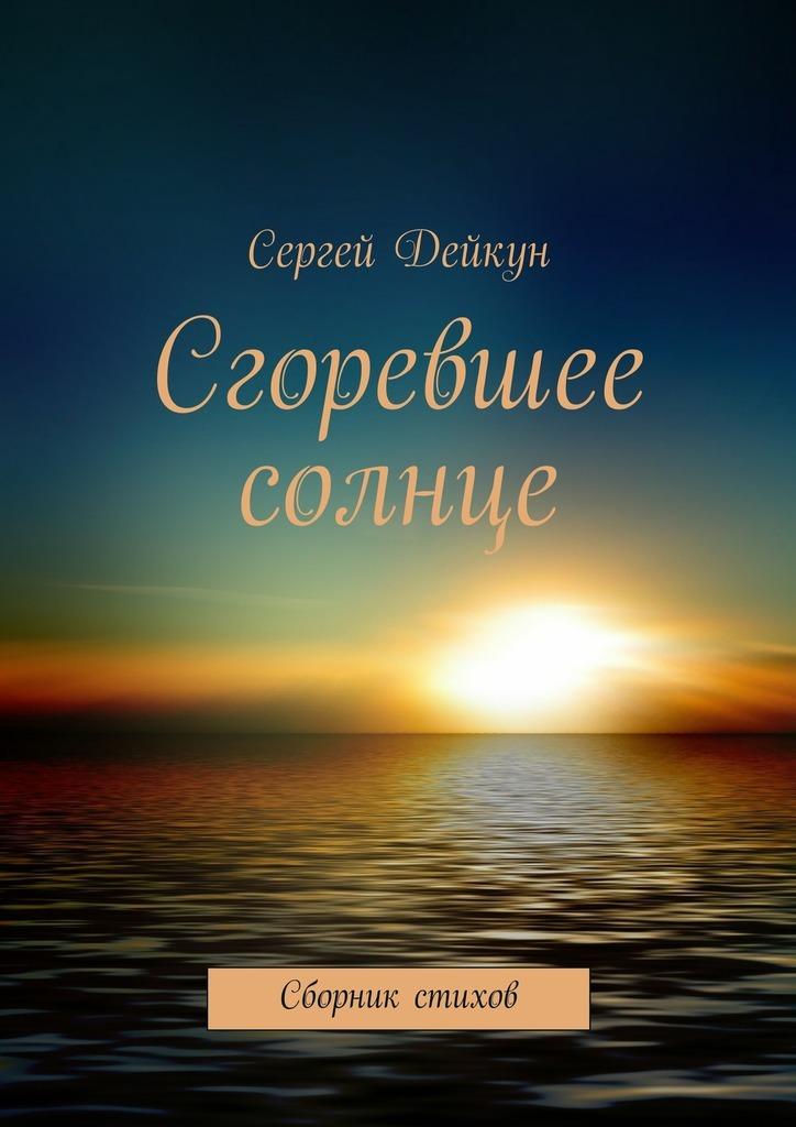 Сергей Дейкун Сгоревшее солнце