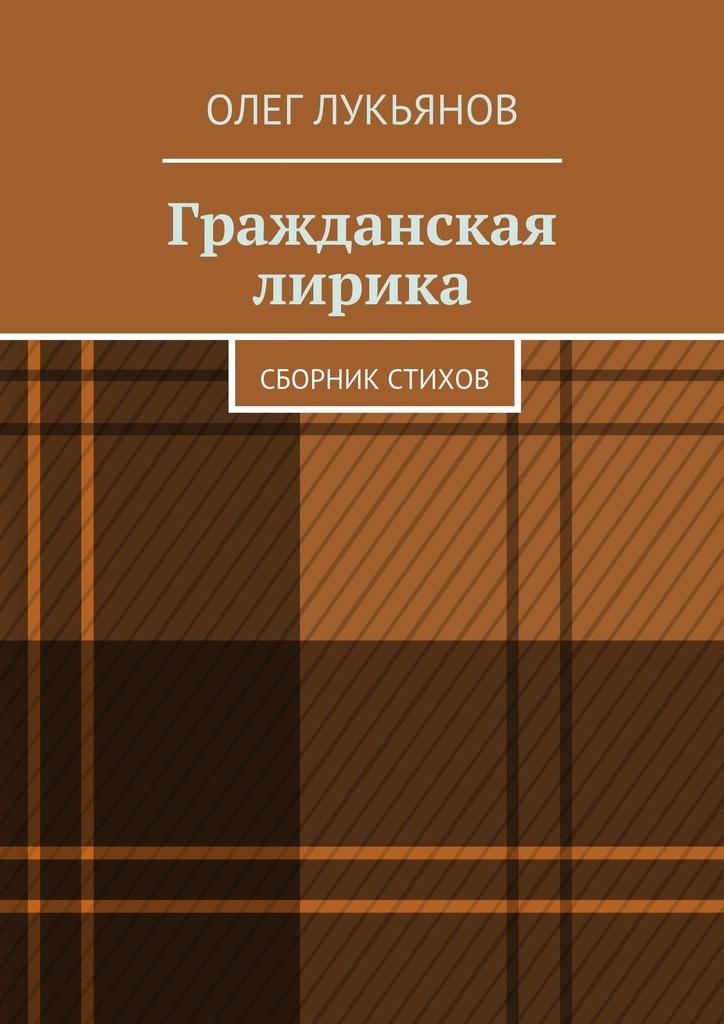 цена на Олег Лукьянов Гражданская лирика