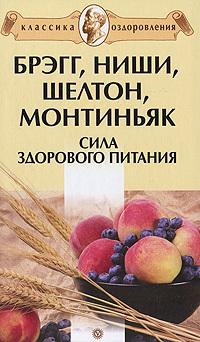 Андрей Миронов «Брэгг, Ниши, Шелтон, Монтиньяк. Сила здорового питания»