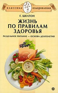 Герберт Шелтон «Жизнь по правилам здоровья. Раздельное питание – основа долголетия»