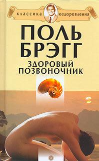 Поль Брэгг «Здоровый позвоночник»