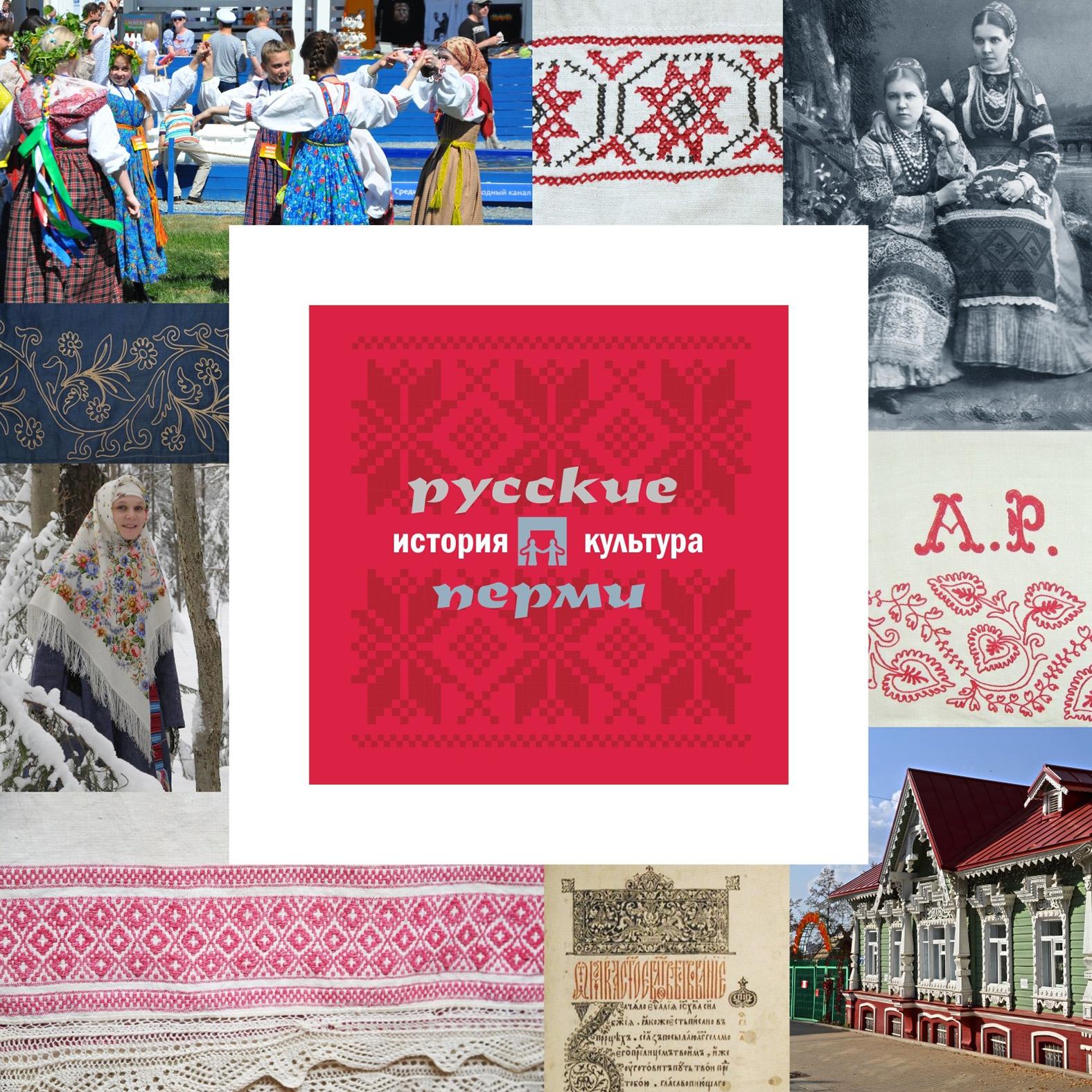 А. . Черных Русские : история и культура