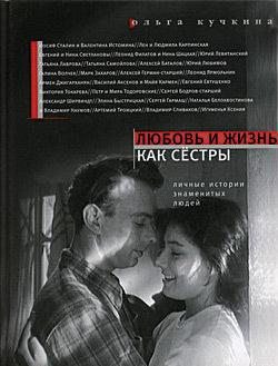 Ольга Кучкина Любовь и жизнь как сестры