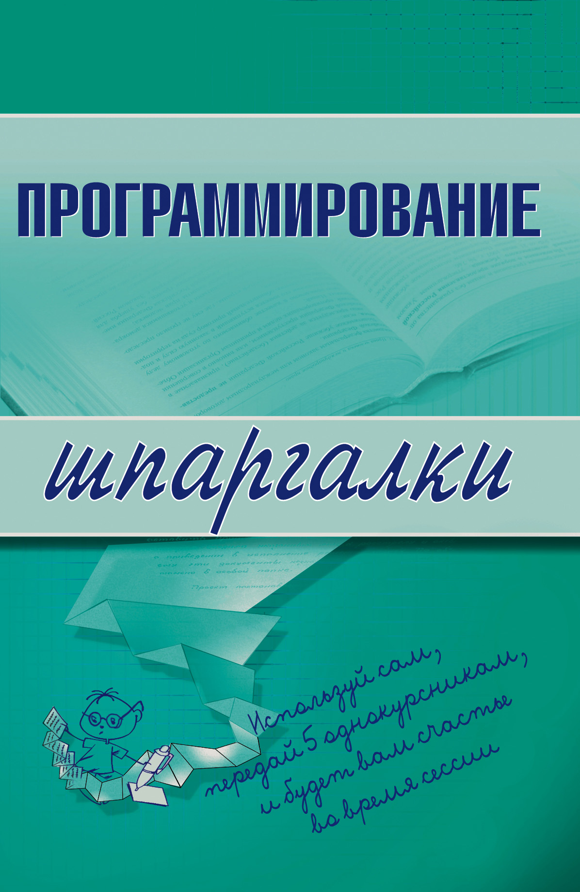 Ирина Козлова «Программирование»