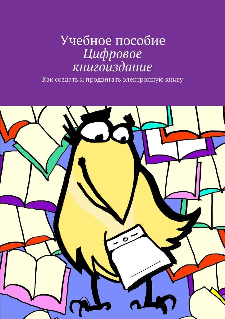 Александр Архангельский Цифровое книгоиздание цифровое ip атс cisco7965g