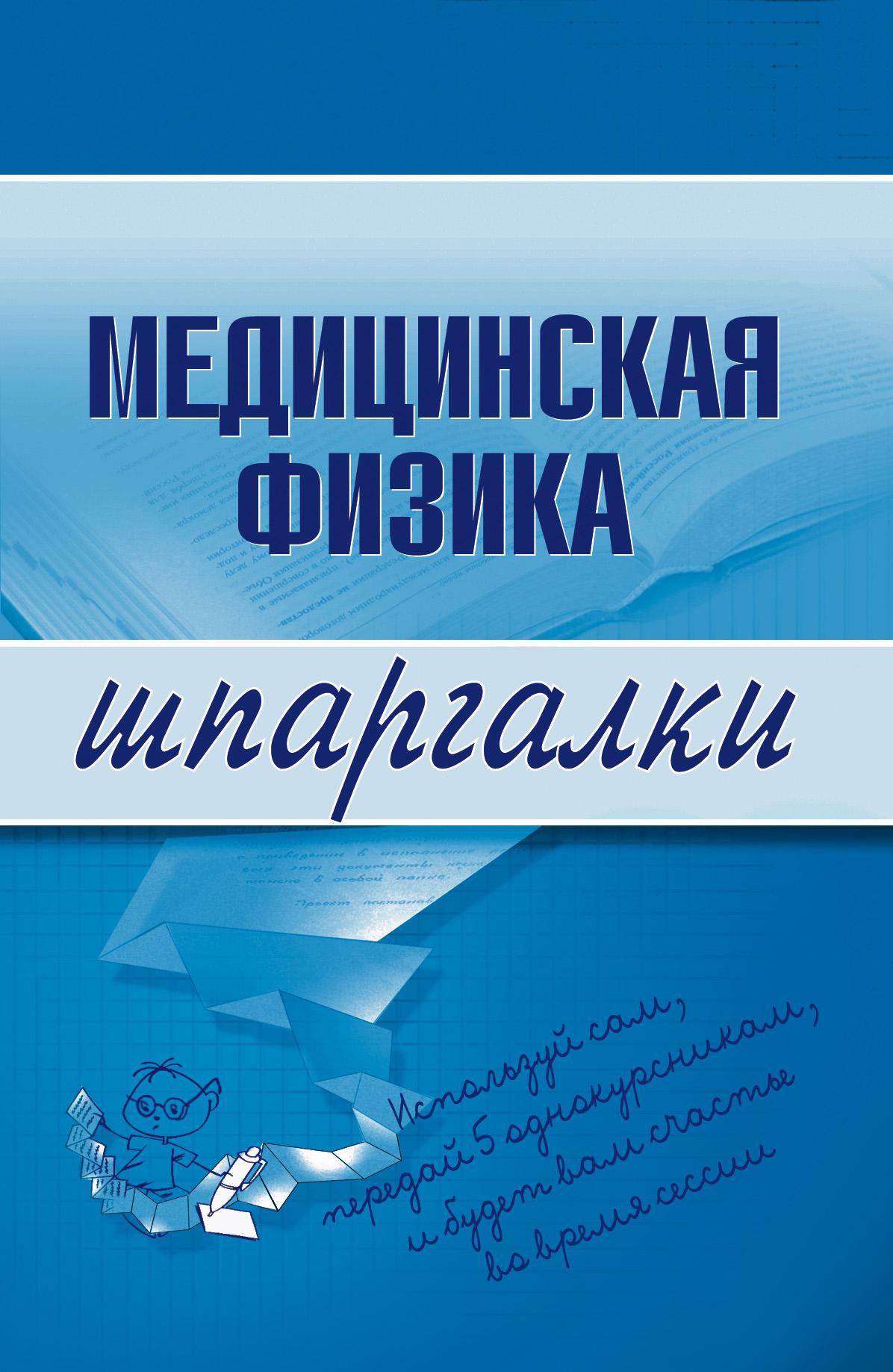 Вера Подколзина «Медицинская физика»