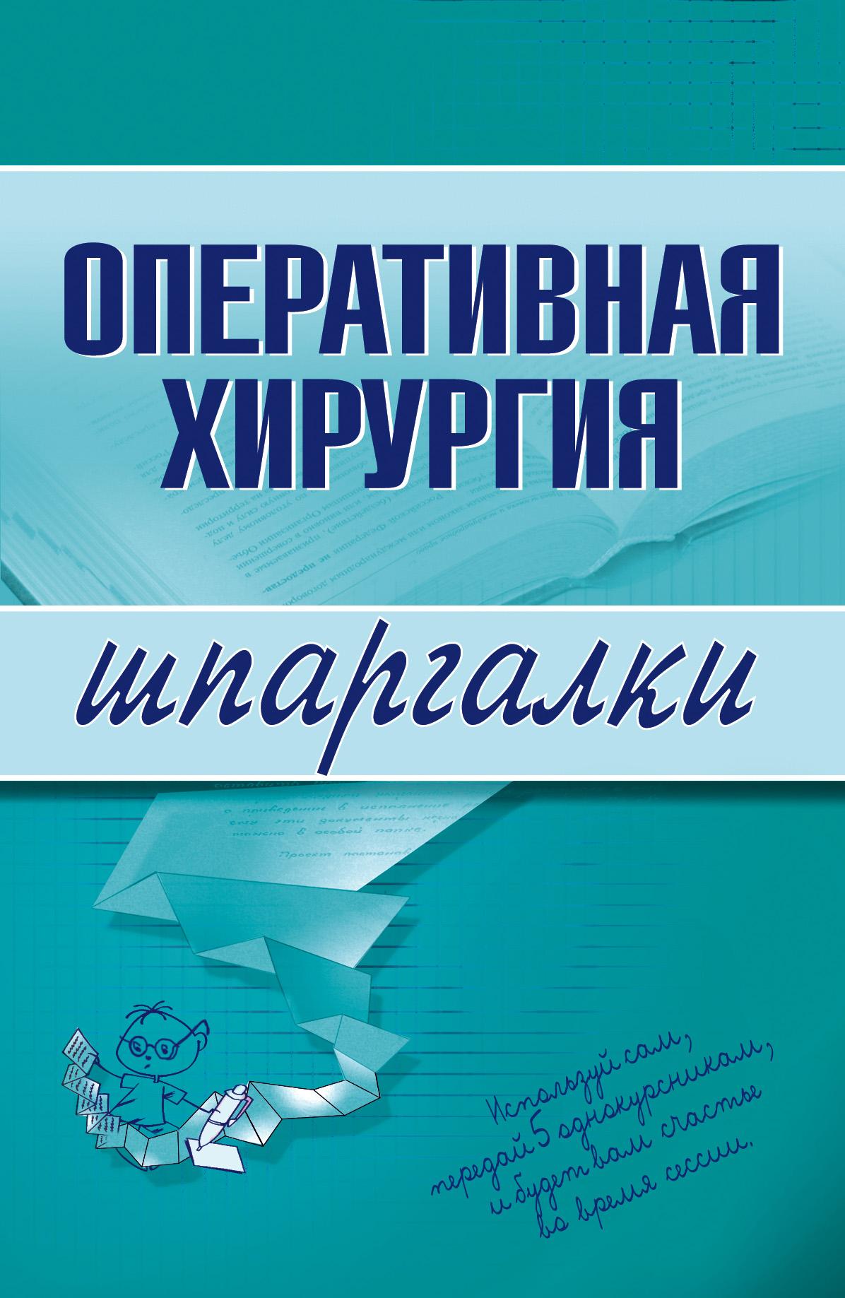 И. Б. Гетьман Оперативная хирургия недорого