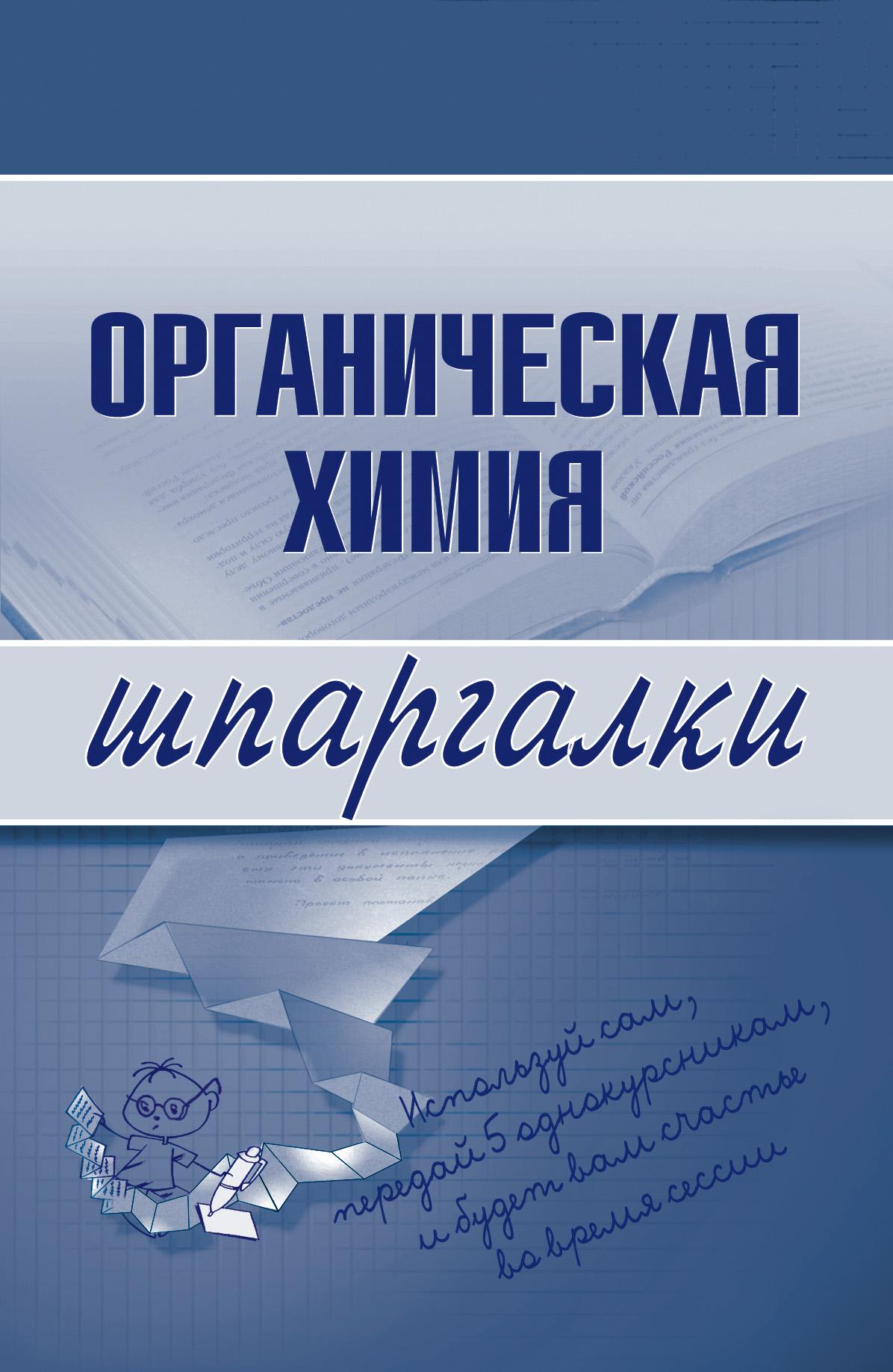 А. А. Дроздов Органическая химия цена