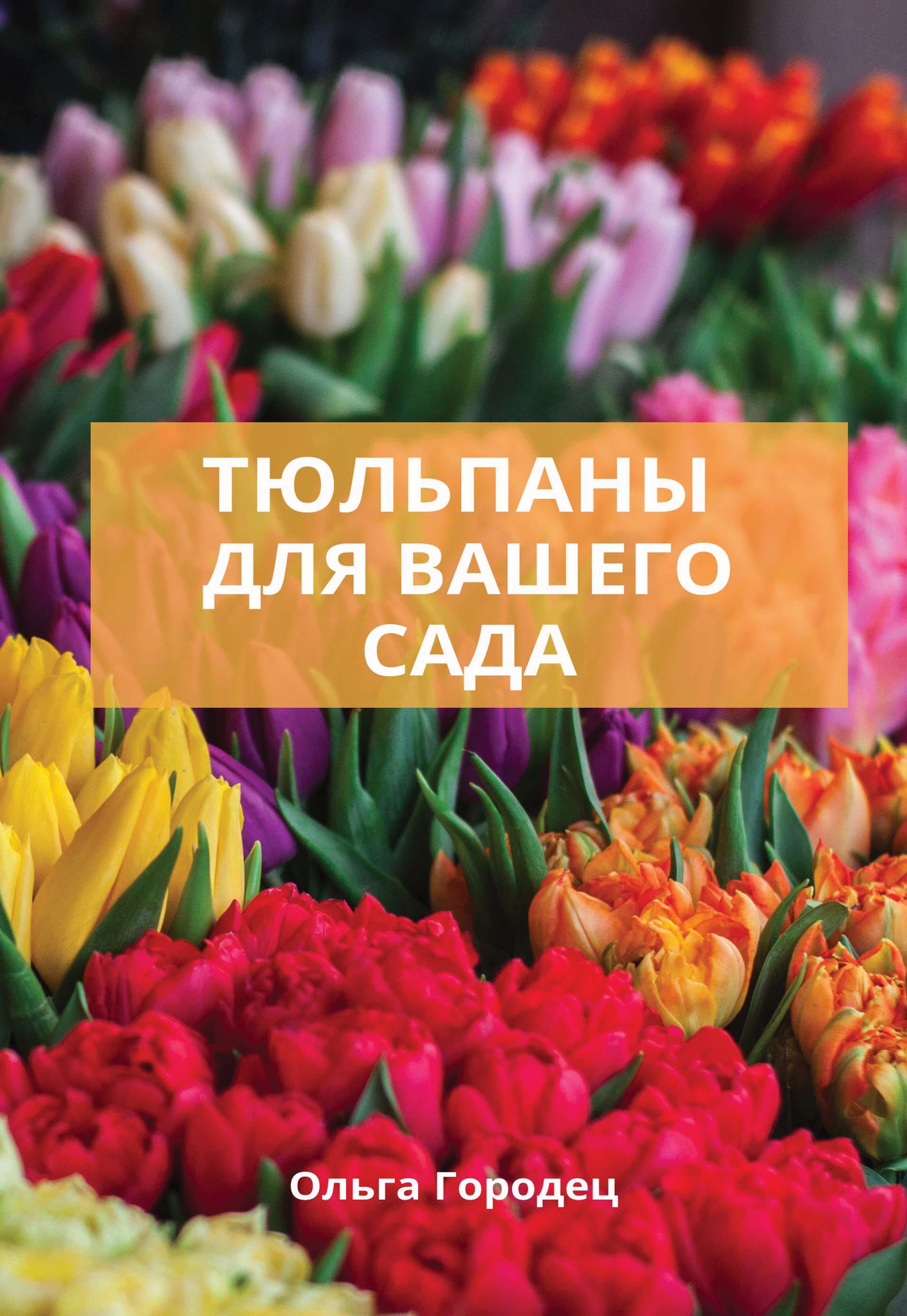 Ольга Городец Тюльпаны. Лучшие сорта для вашего сада городец ольга владимировна красивые хвойные для вашего сада