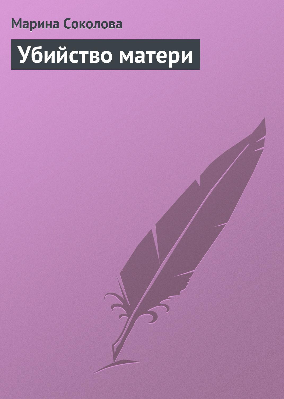 Марина Соколова Убийство матери