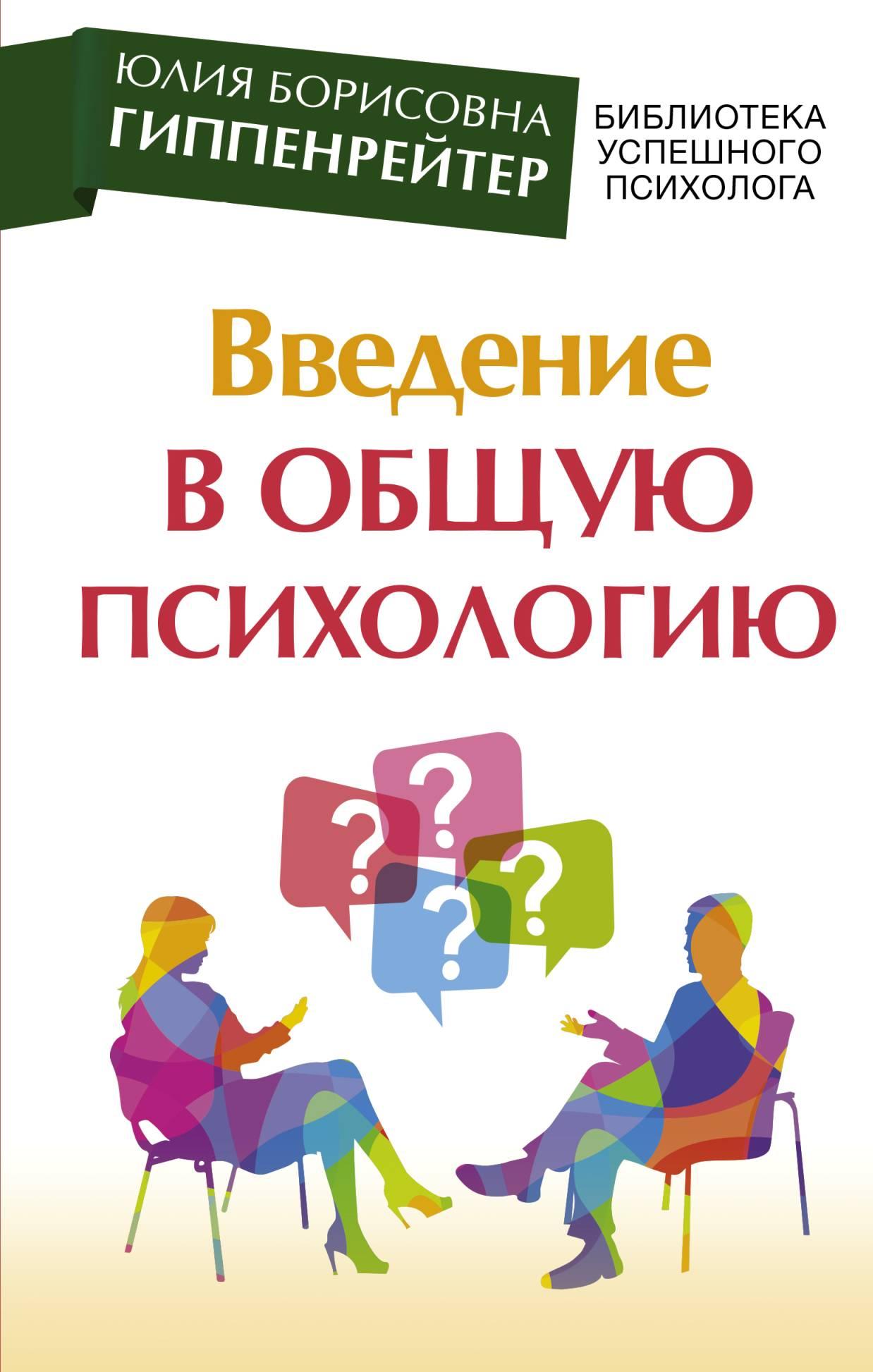 Юлия Гиппенрейтер Введение в общую психологию: курс лекций гиппенрейтер ю введение в общую психологию