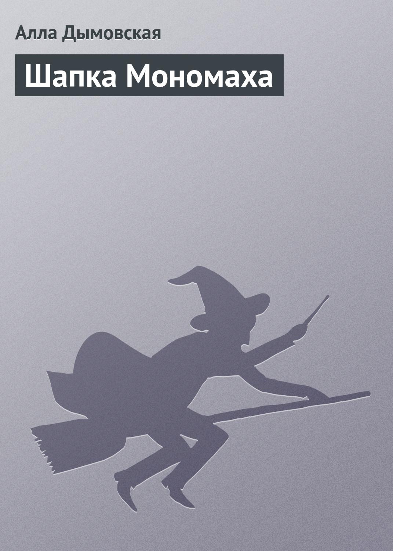цена на Алла Дымовская Шапка Мономаха