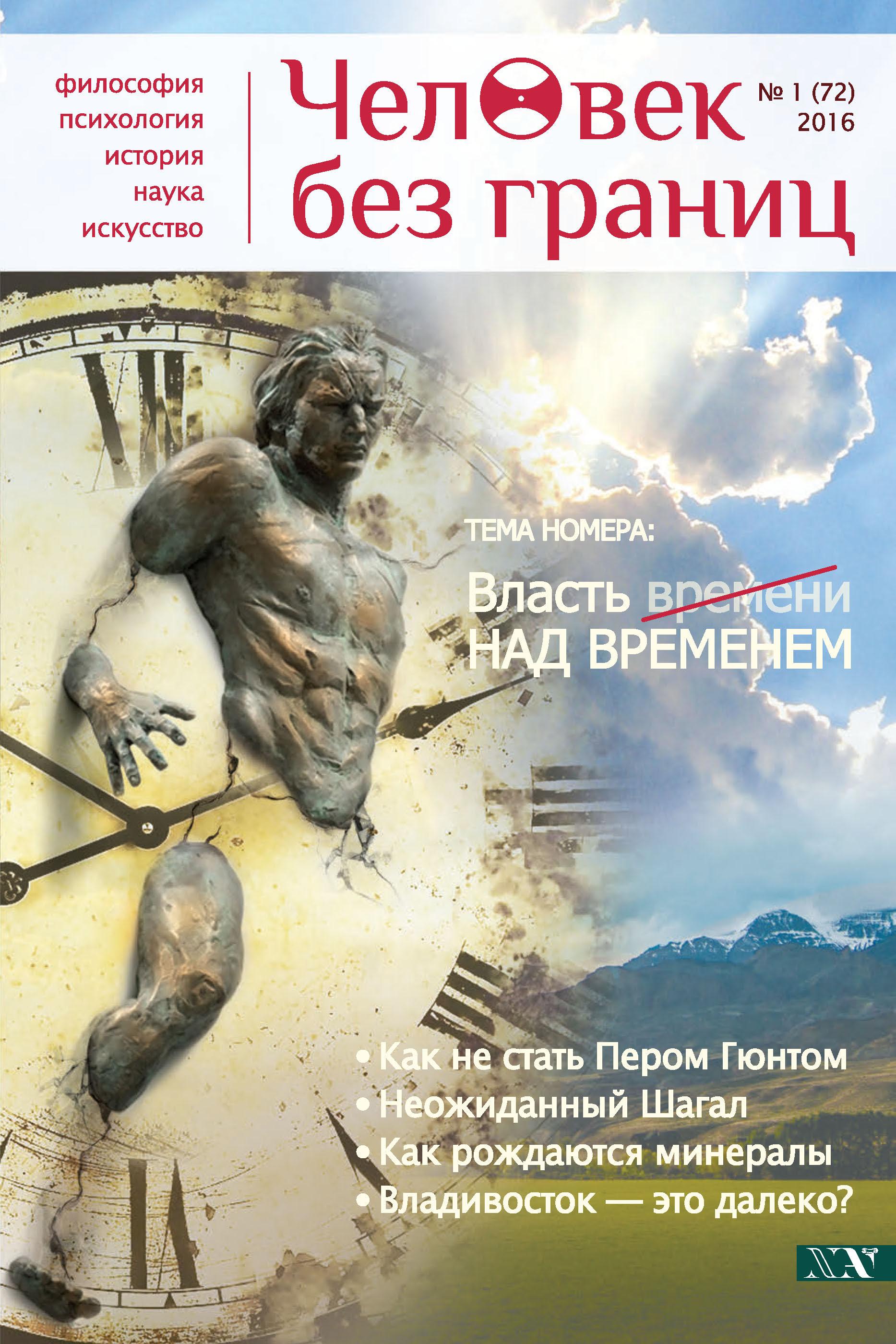 Отсутствует Журнал «Человек без границ» №1 (72) 2016 арман кишкембаев лирика без границ часть 2