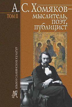 А.С.Хомяков – мыслитель, поэт, публицист. Т.2