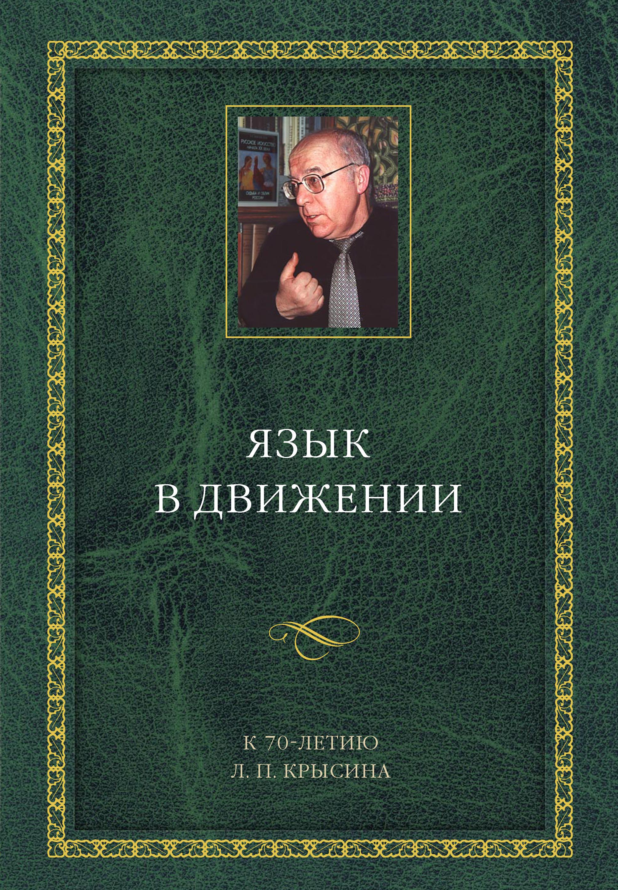 Язык в движении. К 70-летию Л.П.Крысина