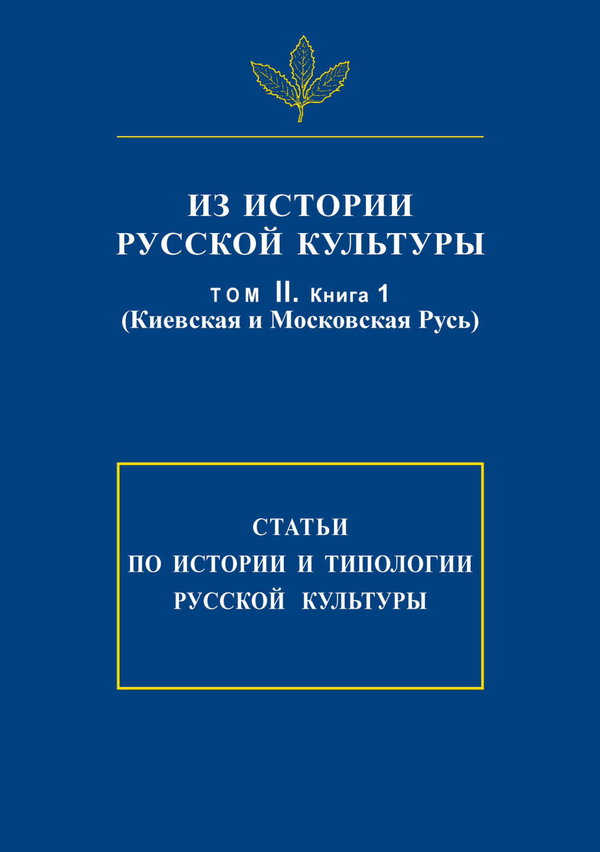 Из истории русской культуры. Т. II. Кн. 1. Киевская и Московская Русь