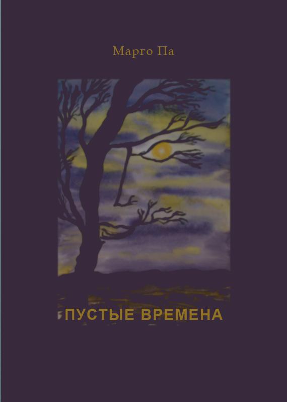 Марго Па Пустые времена (сборник) марк харитонов времена жизни
