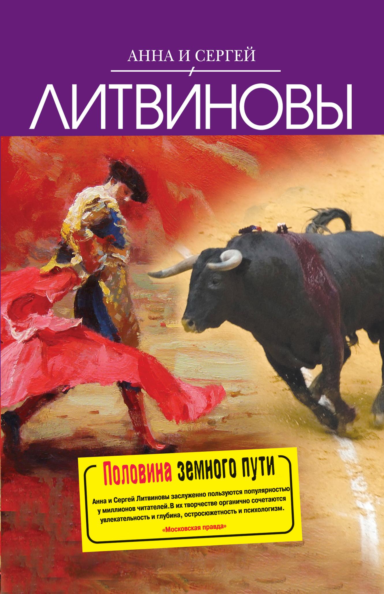 Анна и Сергей Литвиновы Русалка по вызову анна и сергей литвиновы у ночного костра