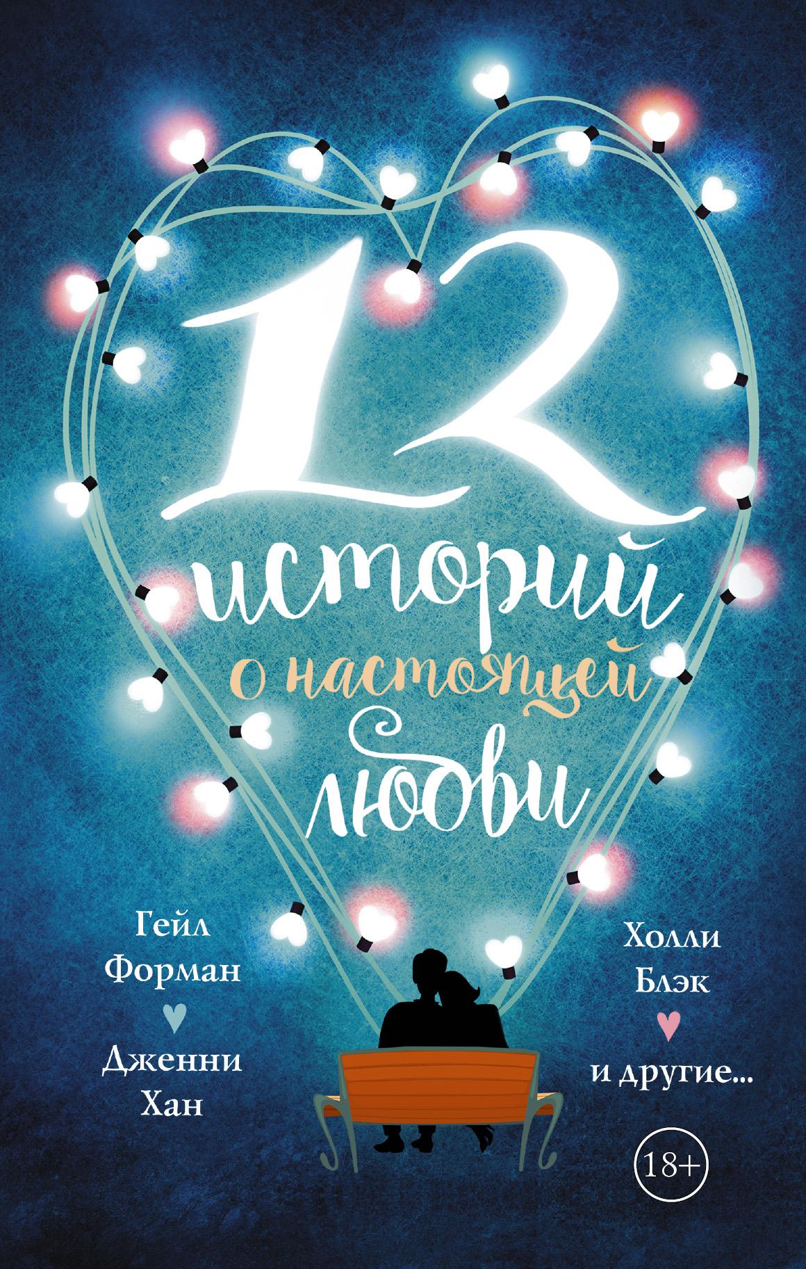 Холли Блэк 12 историй о настоящей любви (сборник) 12 историй о настоящей любви