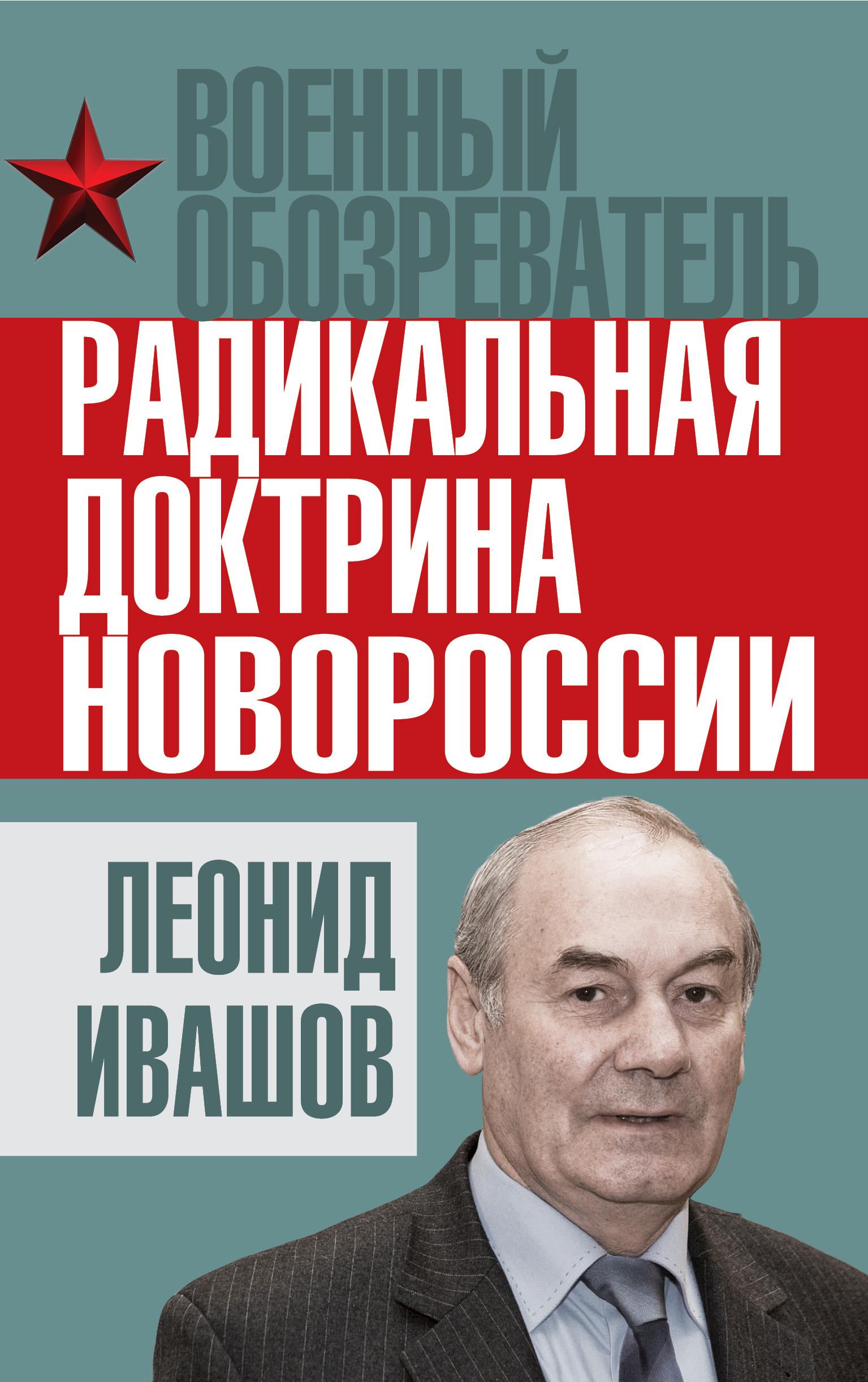 Леонид Ивашов Радикальная доктрина Новороссии ивашов л г радикальная доктрина новороссии