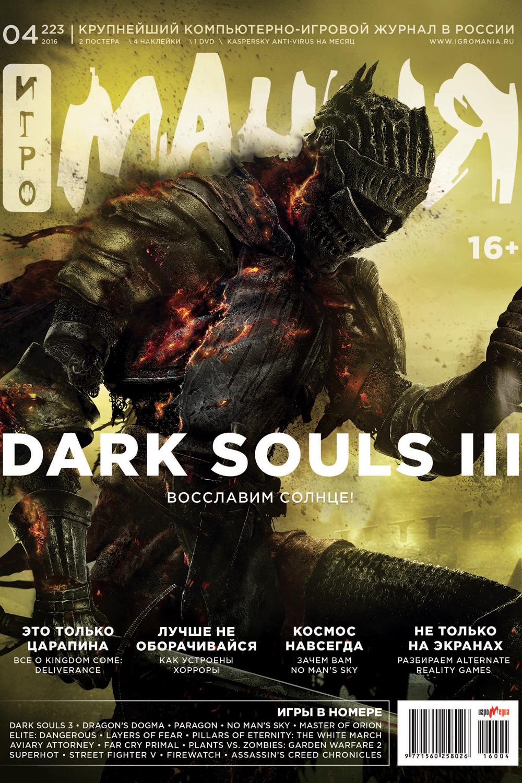 Игромания Журнал «Игромания» №04/2016 kingdom come deliverance steelbook edition [xbox one]