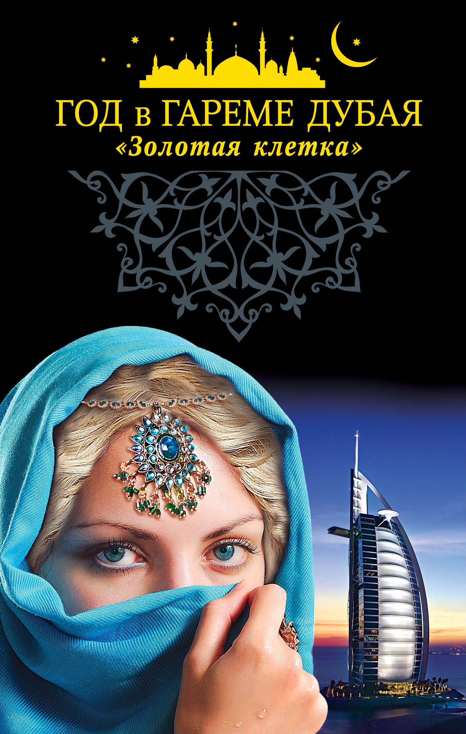 Год в гареме Дубая. «Золотая клетка»