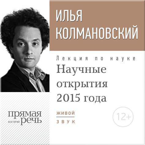 Илья Колмановский Лекция «Научные открытия 2015 года»