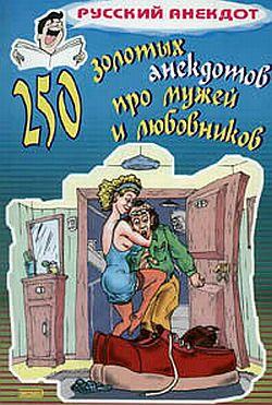 цены Сборник 250 золотых анекдотов про мужей и любовников