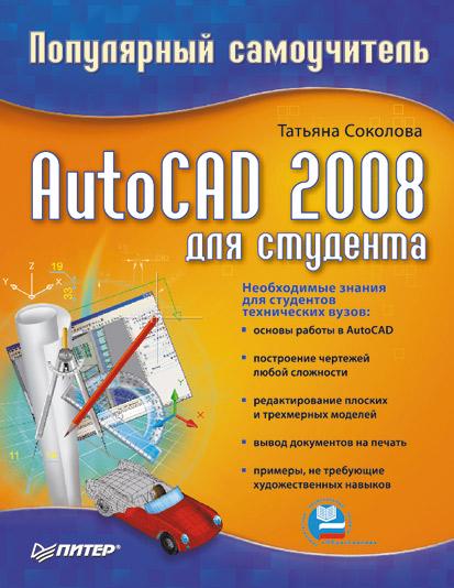 Татьяна Соколова «AutoCAD 2008 для студента: популярный самоучитель»