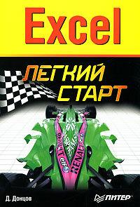 Дмитрий Донцов «Excel. Легкий старт»