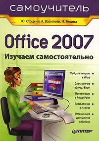 Ирина Телина, Александр Васильев, Юрий Стоцкий «Office 2007: самоучитель»