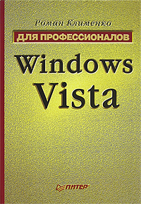Роман Клименко «Windows Vista. Для профессионалов»