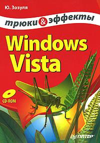 Юрий Зозуля «Windows Vista. Трюки и эффекты»