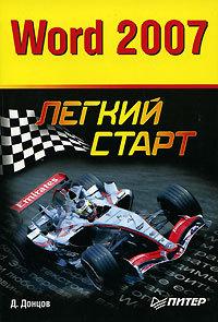 Дмитрий Донцов «Word 2007. Легкий старт»